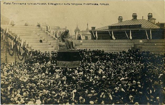 Открытие памятника Н. В. Гоголю Н. А. Андреева в Москве, 1909
