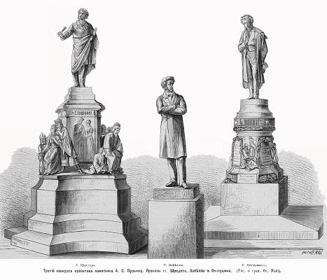 Проекты памятника А. С. Пушкину в Москве
