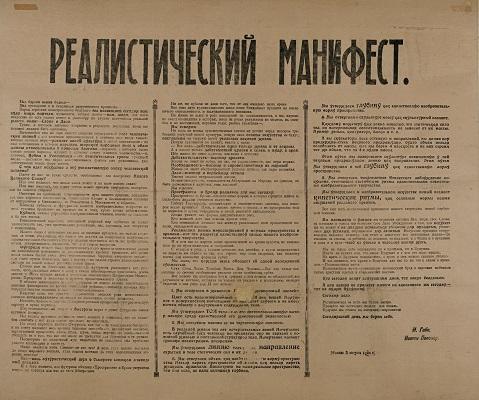 Реалистический манифест Наума Габо и Натана Певзнера, 1920