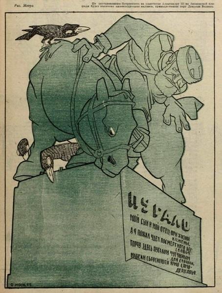 Карикатура Д. Моора на памятник Александру III со стихотворением Демьяна Бедного
